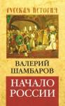 Шамбаров Валерий - Начало России