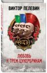 Пелевин Виктор - Любовь к трем цукербринам