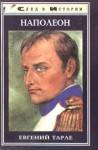 Тарле Евгений - Наполеон