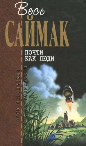 Саймак Клиффорд - Почти как люди: Фантастические романы