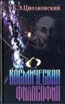 Циолковский Константин - Космическая философия