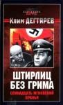 Дегтярев Клим - Штирлиц без грима. Семнадцать мгновений вранья
