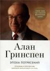 Гринспен Алан - Эпоха потрясений. Проблемы и перспективы мировой финансовой системы