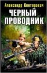 Конторович Александр - Черный Проводник