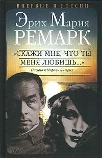 """Ремарк Эрих - """"Скажи мне, что ты меня любишь..."""""""