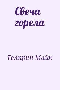 Гелприн Майк - Свеча горела