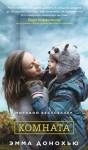 Донохью Эмма - Комната