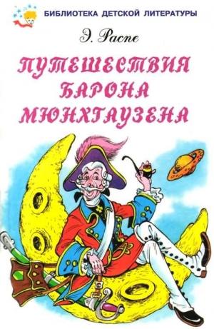 Распе Эрих - Путешествия барона Мюнхгаузена