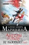 Маринина Александра - Ангелы на льду не выживают. Том 2