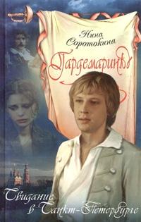 Соротокина Нина - Свидание в Санкт-Петербурге
