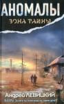 Левицкий Андрей - Аномалы. Тайная книга