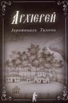 иеромонах Тихон - Архиерей
