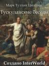 Цицерон Марк - Тускуланские беседы
