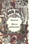 Верн Жюль - Жангада