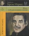 Маркес Габриэль Гарсия - Жить, чтобы рассказывать о жизни