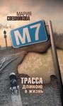 Свешникова Мария - М7