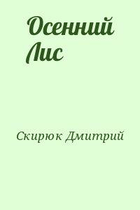 Скирюк Дмитрий - Осенний Лис