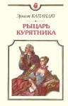 Капандю Эрнест - Рыцарь Курятника