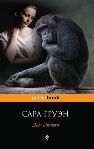 Груэн Сара - Дом обезьян
