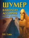Гуляев Валерий - Шумер. Вавилон. Ассирия: 5000 лет истории