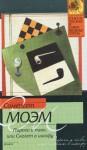 Моэм Сомерсет - Пироги и пиво, или Скелет в шкафу