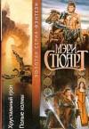 Стюарт Мэри - Хрустальный грот