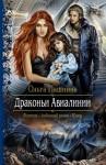 Пашнина Ольга - Драконьи Авиалинии