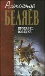 Беляев Александр - Продавец воздуха (сборник)