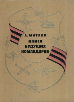 Митяев Анатолий - Книга будущих командиров