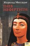 Мессадье Жеральд - Гнев Нефертити