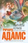 Адамс Ричард - Обитатели холмов