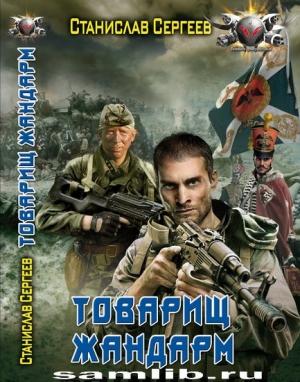 Сергеев Станислав - Товарищ жандарм