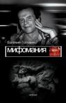 Головин Евгений - Мифомания