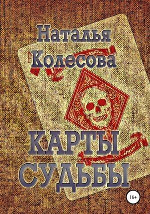 Колесова Наталья - Карты судьбы