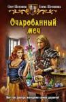 Шелонина Елена, Шелонин Олег - Очарованный меч