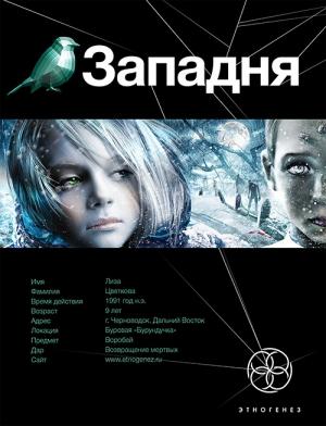 Шаинян Карина - Западня. Шельф