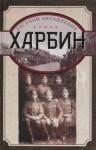 Анташкевич Евгений - Харбин