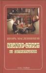 Масленников Игорь - Бейкер-стрит на Петроградской