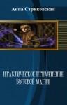 Стриковская Анна - Практическое применение бытовой магии