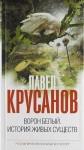 Крусанов Павел - Ворон белый. История живых существ