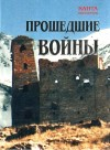 Ибрагимов Канта - Прошедшие войны