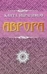 Ибрагимов Канта - Аврора