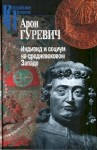 Гуревич Арон - Индивид и социум на средневековом Западе
