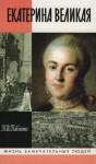 Павленко Николай - Екатерина Великая