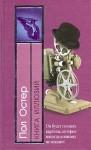Остер Пол - Книга иллюзий