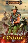 Сахаров Василий - Солдат