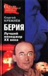 Кремлёв Сергей - Берия. Лучший менеджер XX века
