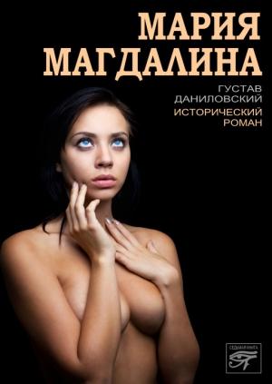 Даниловский Густав - Мария Магдалина