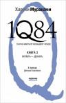 Мураками Харуки - 1Q84. Тысяча Невестьсот Восемьдесят Четыре. Книга 3. Октябрь–декабрь