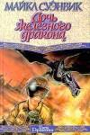 Суэнвик Майкл - Дочь железного дракона